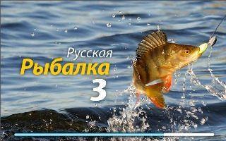 Русская рыбалка скачать