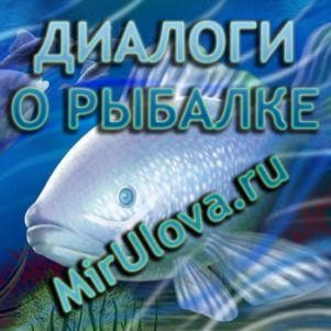 Диалоги о рыбалке №15