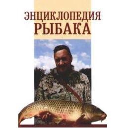 Photo of Книга «Энциклопедия рыбака» А. П. Умельцев